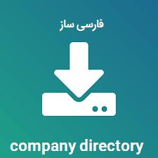 فارسی ساز برنامه companydirectory